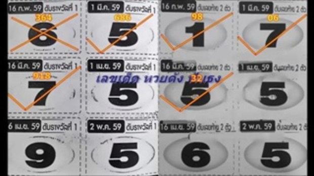 เลขดับชุดเด็ด หวย งวดวันที่ 1 เมษายน 2559