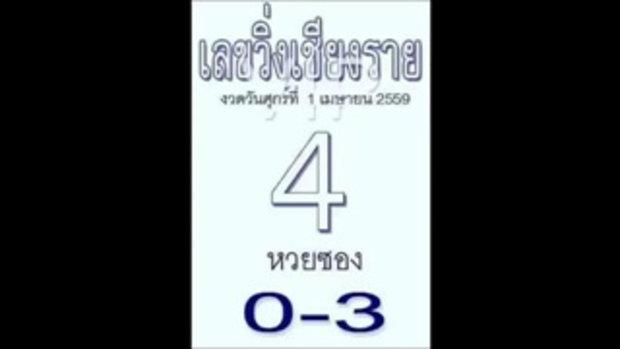 เลขวิ่งเชียงรายVIP หวย งวดวันที่ 1 เมษายน 2559