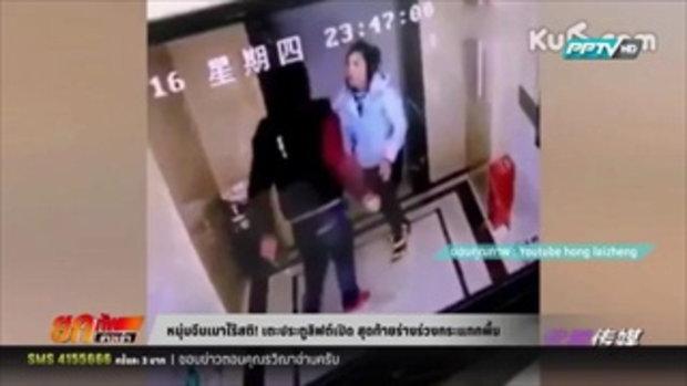หนุ่มจีนเมาไร้สติ! เตะประตูลิฟต์เปิด สุดท้ายร่างร่วงกระแทกพื้น