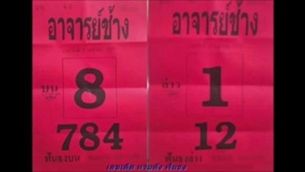 อาจารย์ช้าง หวย งวดวันที่ 1 เมษายน 2559