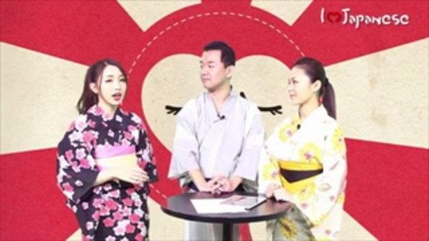 คนญี่ปุ่นพูดไทย EP174 วิธีจีบหนุ่มญี่ปุ่น (คนญี่ปุ่นพูดไทย)