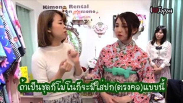 คนญี่ปุ่นพูดไทย EP1 ใส่กิโมโนเดินเล่นในญี่ปุ่น