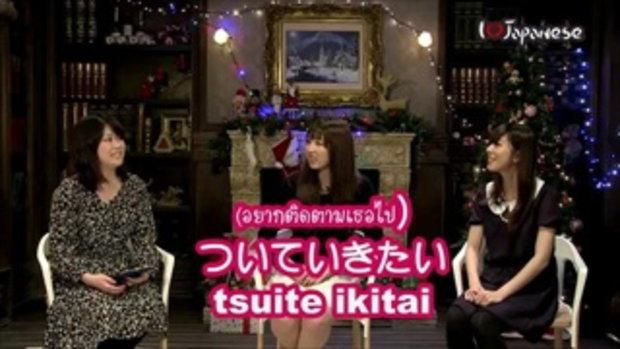 คำพูดที่ไม่ควรพูดกับผู้หญิงญี่ปุ่น (คนญี่ปุ่นพูดภาษาไทย) EP141
