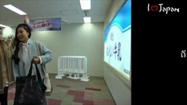 เที่ยวญี่ปุ่น EP1 แวะ ฟุกุโอกะ 福岡空港に到着 Fukuoka ( คนญี่ปุ่นพูดไทย )