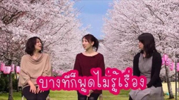 ภาษาญี่ปุ่น EP117 คันไซเบน ภาษาคันไซ ภาค 4 (คนญี่ปุ่นพูดไทย)