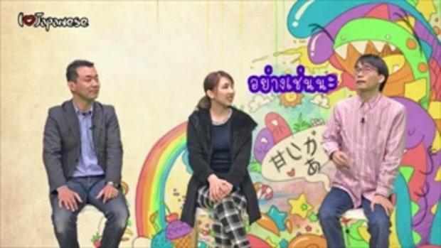 ภาษาญี่ปุ่น EP118 เก่งแต่ปาก (คนญี่ปุ่นพูดไทย)