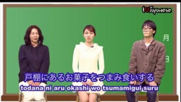 ภาษาญี่ปุ่น EP126 จิ๊ก, แอบกิน (คนญี่ปุ่นพูดไทย)(1)