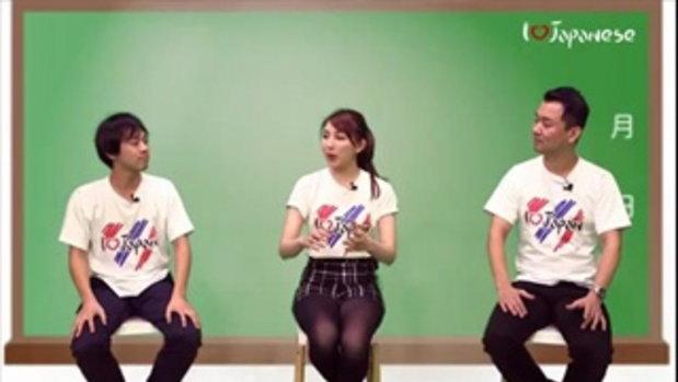 ภาษาญี่ปุ่น EP129 มีอะไรแอบแฝง คิดลึก (คนญี่ปุ่นพูดไทย)