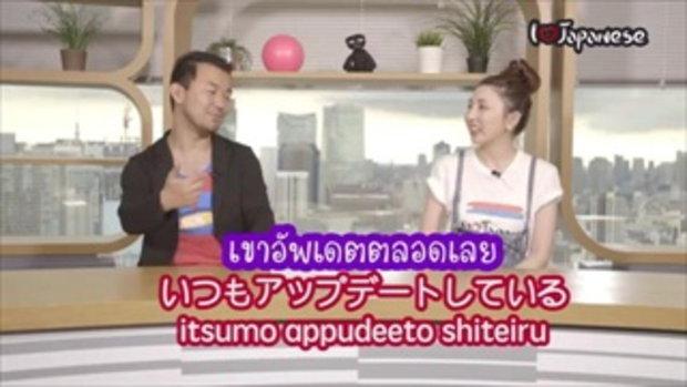 ภาษาญี่ปุ่น EP137 ขี้อวด ขี้คุย (คนญี่ปุ่นสอนเป็นภาษาไทย)