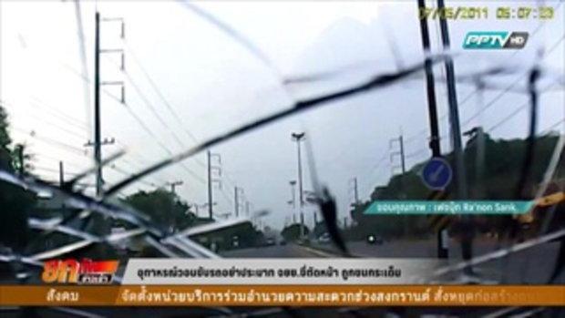 อุทาหรณ์วอนขับรถอย่าประมาท จยย.ขี่ตัดหน้า ถูกชนกระเด็น 1 เมษายน 2559