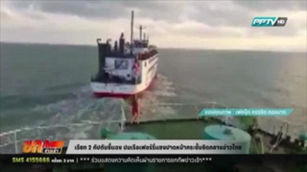 เรียก 2 กัปตันชี้แจง ปมเรือเฟอร์รี่แซงปาดหน้ากระชั้นชิดกลางอ่าวไทย