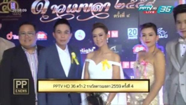 PP E News PPTV HD 36 คว้า 2 รางวัลดาวเมขลา 2559 ครั้งที่ 4