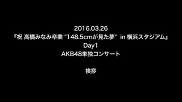 คอนเสิร์ตครบรอบ 10 ปี AKB48 Exclusive 1