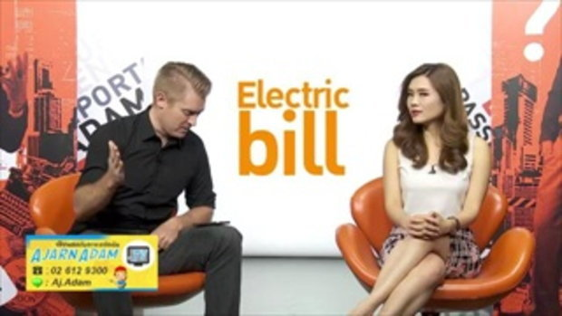 ค่าไฟ ค่าน้ำ ค่าโทรศัพท์ ค่าใช้จ่าย ภาษาอังกฤษว่าอย่างไร