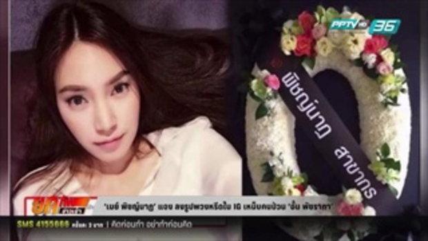 'เมย์ พิชญ์นาฏ' แจง ลงรูปพวงหรีดใน ig เหน็บคนป่วน 'อั้ม พัชราภา'   7 เมษายน 2559