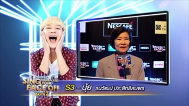 โหวตเลย!! S3 นุ้ย ธนวัฒน์ ร่วมบริจาคมูลนิธิหัวใจแห่งประเทศไทยฯ
