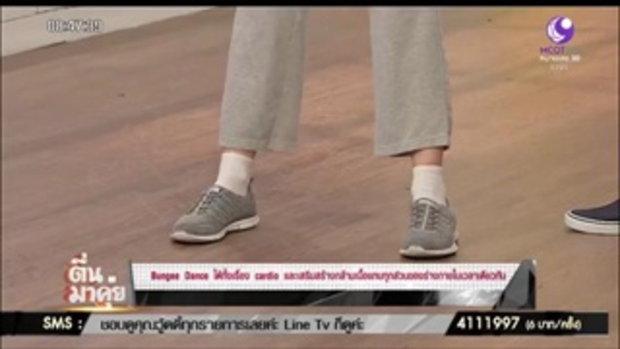 Bungee Dance การออกกำลังกายแนวใหม่ครั้งแรกในเอเชีย!