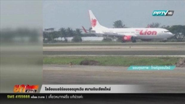 ไลอ้อนแอร์ร่อนลงฉุกเฉิน สนามบินเชียงใหม่  11 เมษายน 2559