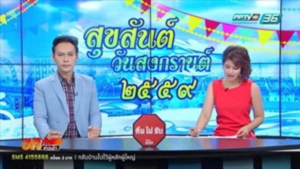 เตือน! ห้ามกินปลาตายแม่น้ำปิง เหตุน้ำมีเชื้อโรคสูง  12 เมษายน 2559
