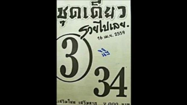 เลขเด็ด ชุดเดียว รวยไปเลย หวย งวดวันที่ 16 เมษายน 2559