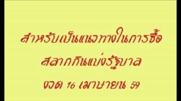 หวยเด็ดงวดนี้ อ.มังกร เมรัย สองตัวล่างเน้นๆ เข้าทุกงวด 16 เมษายน 2559