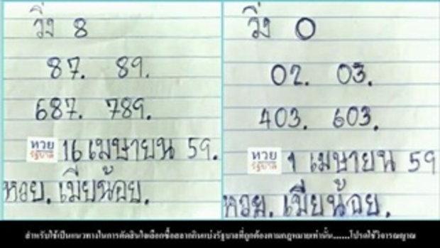 หวยคนอุตรดิตถ์ หวยเมียน้อย 16 เมษายน 2559