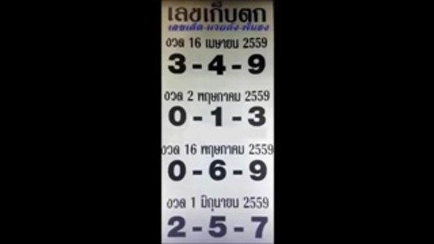 เลขเด็ด 16_4_59 เลขเก็บตก หวย งวดวันที่ 16 เมษายน 2559