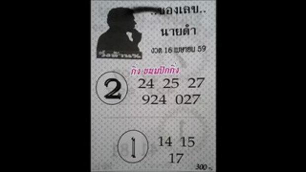 เลขเด็ด 16_4_59 ซองเลขนายดำ หวย งวดวันที่ 16 เมษายน 2559