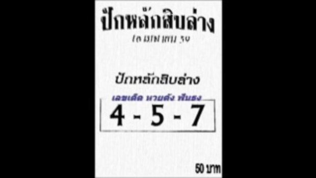 เลขเด็ด 16_4_59 ปักหลักสิบล่าง หวย งวดวันที่ 16 เมษายน 2559