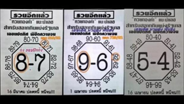 เลขเด็ด 16_4_59 รวยอีกแล้ว หวย งวดวันที่ 16 เมษายน 2559