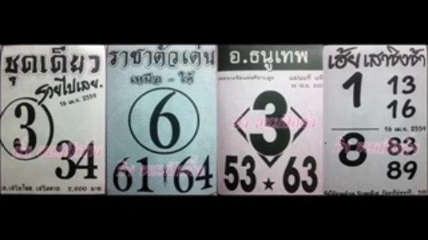 เลขเด็ด 16_4_59 ราชาตัวเด่น หวย งวดวันที่ 16 เมษายน 2559