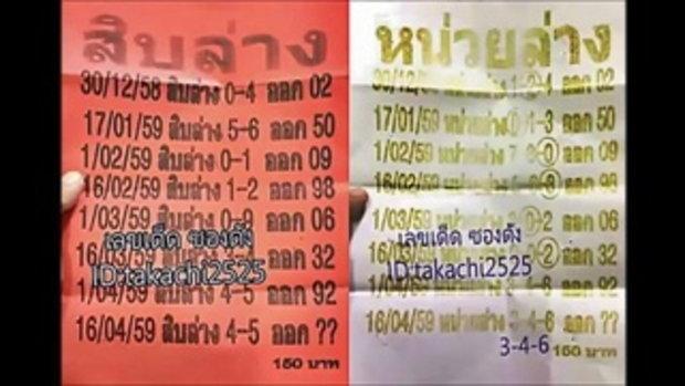 เลขเด็ด 16_4_59 สิบ-หน่วยล่าง หวย งวดวันที่ 16 เมษายน 2559