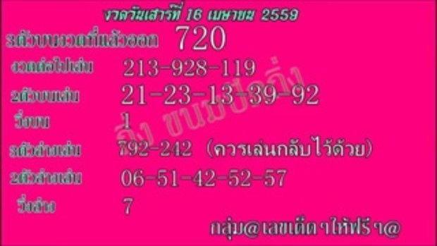 เลขเด็ด 16_4_59 หวยเด็ดงวดนี้ หวย งวดวันที่ 16 เมษายน 2559