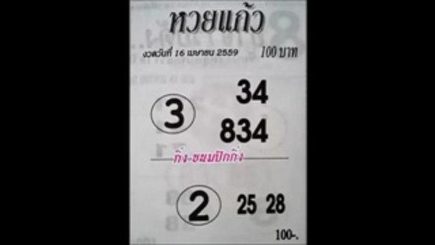 เลขเด็ด 16_4_59 หวยแก้ว หวย งวดวันที่ 16 เมษายน 2559