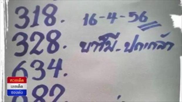เลขเด็ด3ตัวบน บารมี ปกเกล้า งวดวันที่ 16_04_59