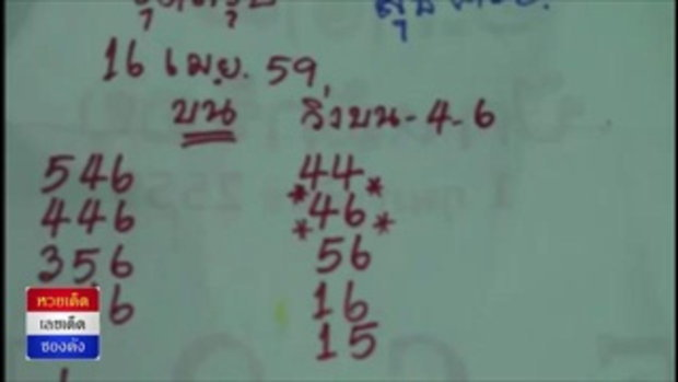 เลขเด็ดชุดเต็ม อ.สุธี งวดวันที่ 16_04_59