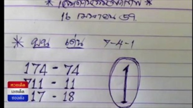 เลขเด็ดบารมีองค์เทพ งวดวันที่ 16_04_59 (บน-ล่าง)