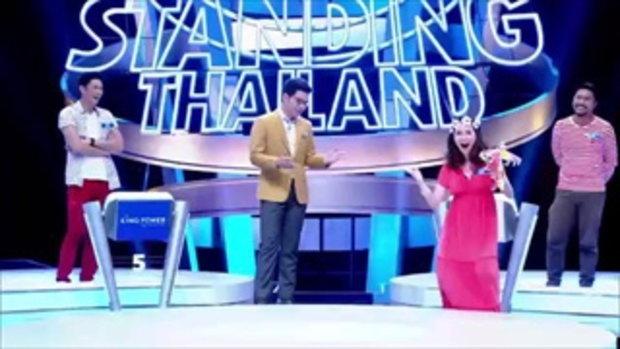 รายการ ตกสิบหยิบล้าน Still Standing Thailand - 12 เมษายน 59 [FULL]