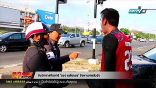 จับนักบาสทีมชาติ 'ตอง เฉลิมเดช' ข้อหาเมาแล้วขับ  18 เมษายน 2559