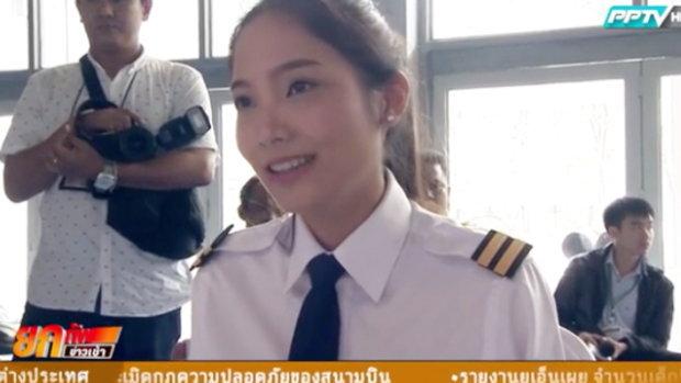 ลงสมัครแล้ว นักบินหญิงคนแรกของ ทอ. ไทย  19 เมษายน 2559