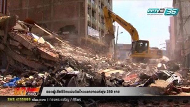 ยอดผู้เสียชีวิตแผ่นดินไหวเอกวาดอร์พุ่ง 350 ราย