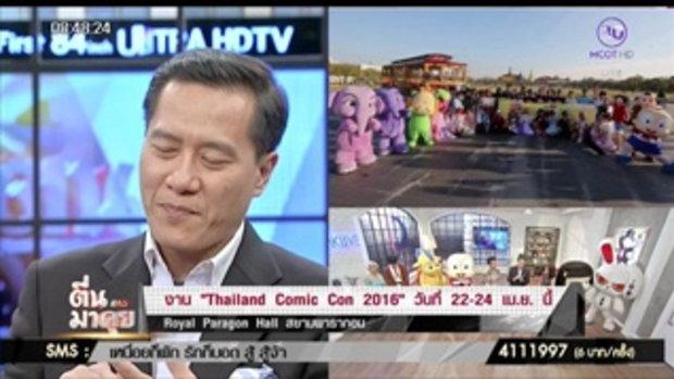 """Bangkok Entertainment Weeks 2016"" 22 เม.ย.  8 พ.ค. นี้ห้ามพลาด!"