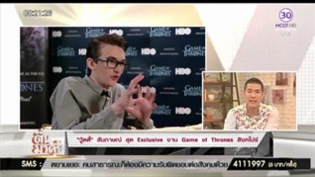 """""""วู้ดดี้"""" สัมภาษณ์สุด Exclusive งาน Game of Throne สิงคโปร์ !"""