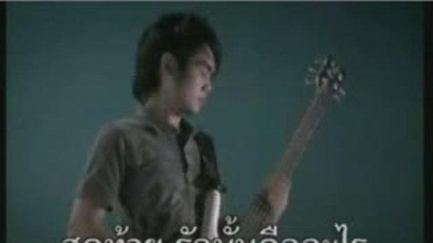 MV เพลงยิ่งรู้ยิ่งไม่เข้าใจ : Bodyslam