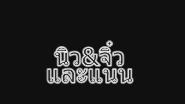 Good FM : นิว จิ๋ว เเนน 3