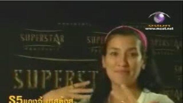 Superstarที่สุดเเห่งดาว : วันที่ 17-09-08 ตอน2