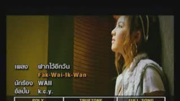 MV เพลงฝากไว้อีกวัน : หวาย K.C.Y