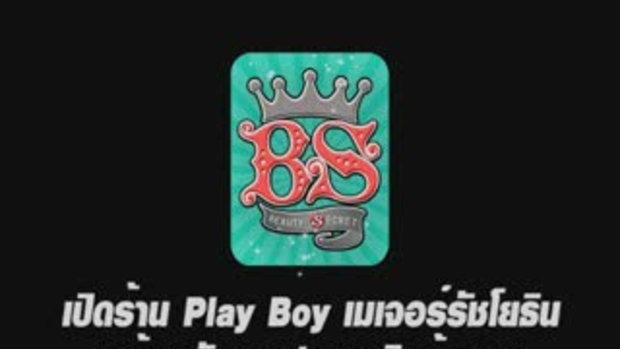 Beauty Secret : playboy เปิดสาขาใหม่ที่เมเจอร์รัชโ