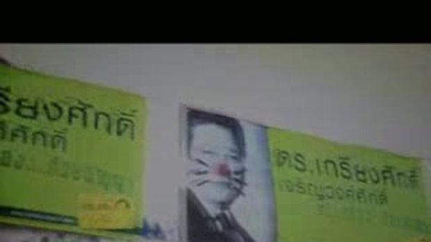 ดร.เกรียงศักดิ์ No2_Graffiti
