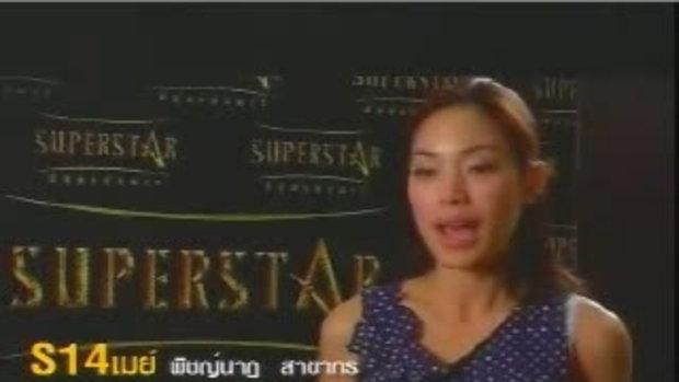 Superstarที่สุดเเห่งดาว : วันที่ 10-09-08 ตอน2
